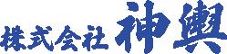 株式会社 神輿